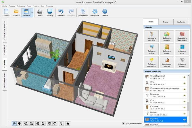 Дизайн интерьера 3D - Бесплатные программы для дизайна интерьера